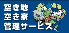 空き地・空き家管理サービス