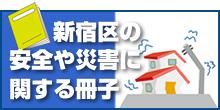 新宿区の安全や災害に関する冊子
