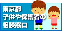 東京都子供や保護者の相談窓口