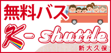 K-shuttle 新大久保 無料バス