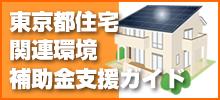 東京都住宅関連環境補助金・支援ガイド