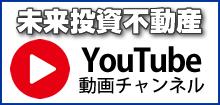 未来投資不動産 YouTube動画チャンネル