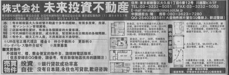 日中新聞(日本版)2015年2月掲載広告c
