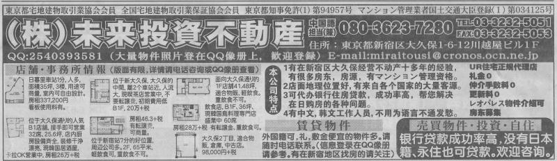 半月文摘(日本版)2015年2月掲載広告c