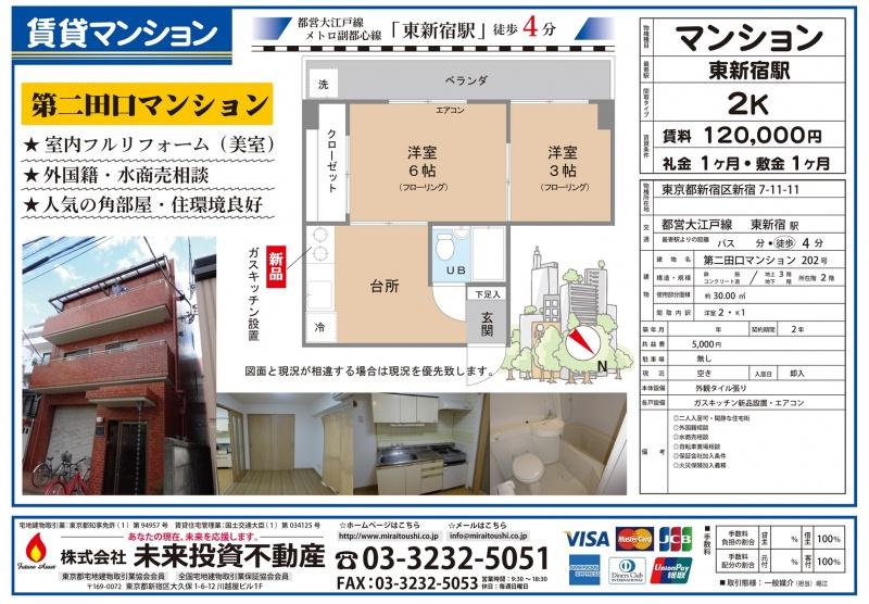 賃貸物件図面 田口M202j