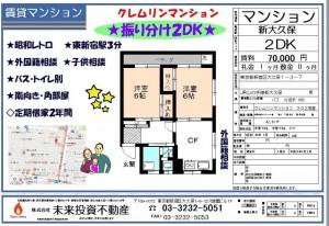 クレムリンマンション7万円