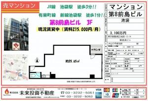 第8前島ビル3100万円