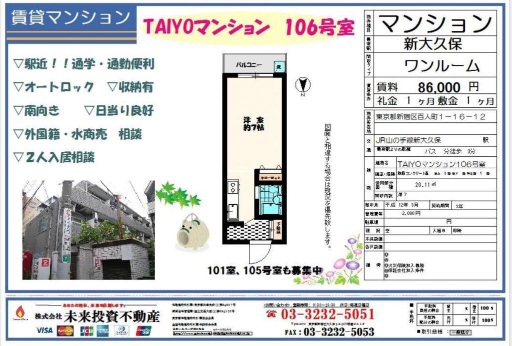 TAIYOマンション